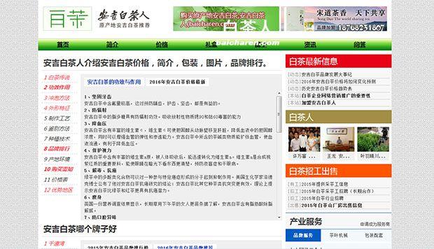 安吉白茶人官网营销方案和未来发展图片