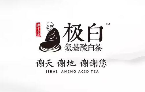 极白氨基酸白茶
